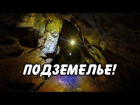 Что на самом деле находится в подземелье? Интересные факты и необъяснимые тайны планеты земля!