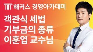 [해커스 세무사] 세무사 1차_세법_기부금의 종류_이훈…