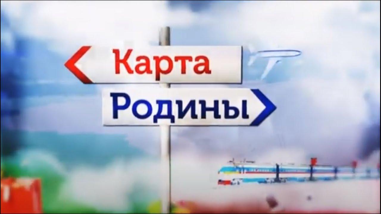 КАРТА РОДИНЫ   13 выпуск   Пинск, Истра