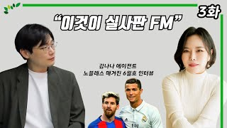 이것이 실사판 FM ㅣ 유럽 축구 에이전트 김나나 x …