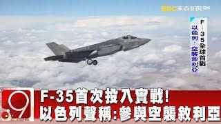 F-35首次投入實戰! 以色列聲稱:參與空襲敘利亞《9點換日線》2018.05.23