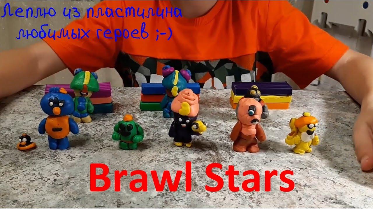 BRAWL STARS - Любимые герои из пластилина. Леон, Мистер П ...