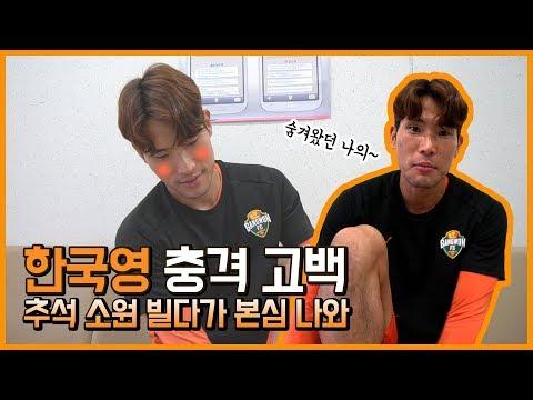 2019 강원FC 추석 인사 & 소원 빌기