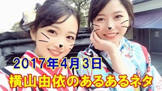 AKB48グループ総監督 チームA 横山由依です! 京都府出身の24歳です。 [...