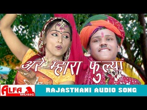 Aree Mhara Fulya Rajasthani Comedy Song @ alfamusicandfilms.com