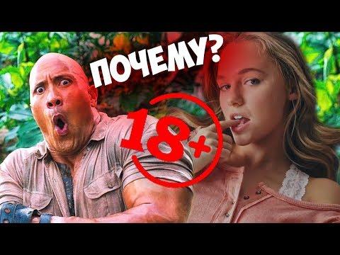 ДЖУМАНДЖИ 2: ЗОВ ДЖУНГЛЕЙ - Совсем НЕДЕТСКОЕ кино (ОБЗОР ФИЛЬМА)