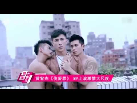黄宥杰《伤爱罪》 MV上演激情大尺度