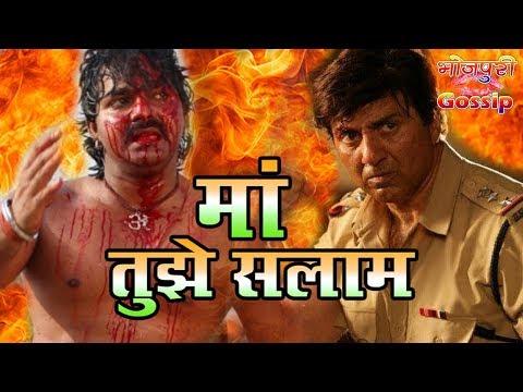 पवन सिंह और सनी देओल की जोड़ी माँ तुझे सलाम में ! II Pawan Singh & Sunny Deol in Maa Tujhe Salaam