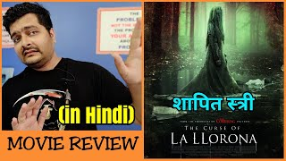 The Curse of La Llorona (शापित स्त्री) – Movie Review | The Curse of the Weeping Woman Review