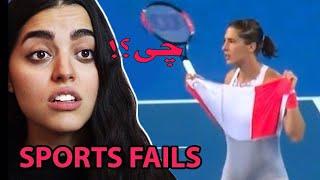 SPORTS FAILS 😮😅 خنده دارترین سوتی های ورزشی