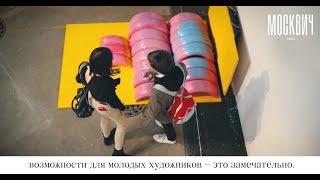 Как прошло открытие совместной выставки «Москвич Mag» и Dunlop «Искусство совершенства» на Винзаводе