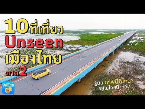10 ที่เที่ยว Unseen เมืองไทย ภาค 2 ใครยังไม่เคยไปต้องไปนะ!