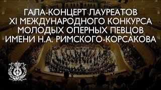 Скачать Гала концерт лауреатов конкурса молодых оперных певцов им Н А Римского Корсакова