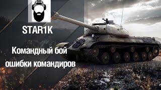 Командный бой - ошибки командиров от STAR1K [World of Tanks]