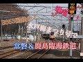 【ゆっくり鉄道旅】水戸梅まつり号で常磐&鹿島臨海鉄道! #1