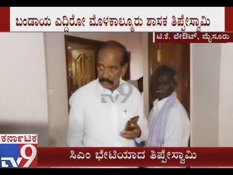 BJP Denied Ticket Molakalmuru MLA Thippeswamy,  He Meets CM Siddaramaiah