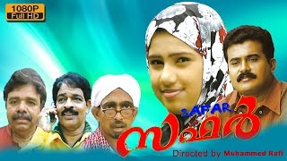 Video Safar malayalam home movie | full hd 1080 | malayalam comedy movie | സഫർ | latest upload 2016 download MP3, 3GP, MP4, WEBM, AVI, FLV November 2017