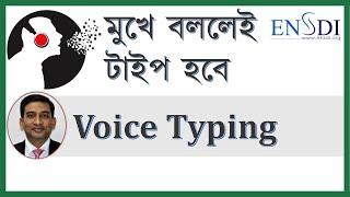 Bangla Voice Typing screenshot 4