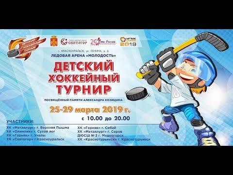 """Детский хоккейный турнир. """"Святогор"""" (Красноуральск) - """"Горняк"""" (Сибай)"""