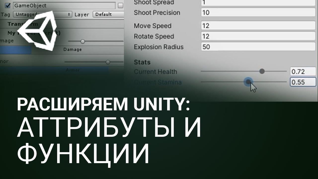 Расширяем Unity: Аттрибуты и функции