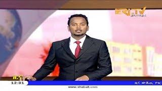 ERi-TV, #Eritrea - Tigrinya News for November 8, 2018