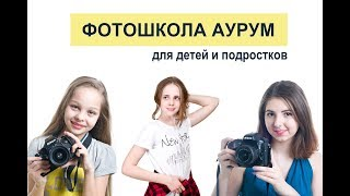 Фотошкола АУРУМ для детей и подростков