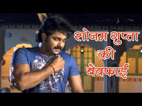 सोनम गुप्ता की बेवफाई - Sonam Gupta Ki Bewafai | Pawan Singh | Bhojpuri Sad Song