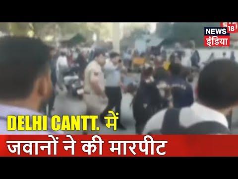 Delhi Cantt. में जवानों ने की मारपीट | तस्वीर Mobile में कैद | News18 India