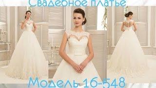 Свадебные платья оптом. Платья оптом от производителя. Модель 16-548 Vittoria.com.ua Коллекция 2016(, 2016-03-30T11:20:18.000Z)