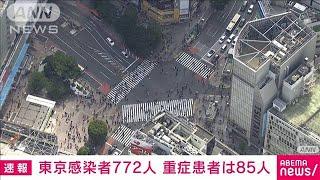 東京の新規感染者772人 重症85人 5日連続80人超え(2021年5月15日) - YouTube