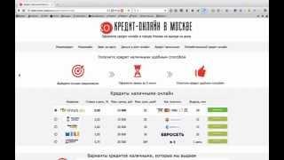 Как получить кредит наличными онлайн на карту!(Чтобы получить микрокредит онлайн зайдите на сайт http://kredit-online-moskva.ru -Кредит из любого города страны -До..., 2015-09-05T11:04:50.000Z)
