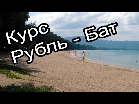 КУРС РУБЛЬ - БАТ