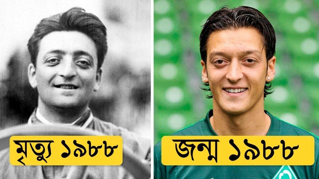বিশ্বের সেরা কাকতালিয় ঘটনা | Strangest Coincidence in Bangla
