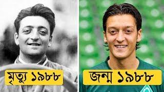 বিশ্বের সেরা কাকতালিয় ঘটনা | Strangest Coincidence in Bangla | সেরা সমপাত