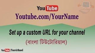 How to Set a Custom URL for YouTube Channel | Bangla Tutorial | Custom URL | Tanvir Rasel