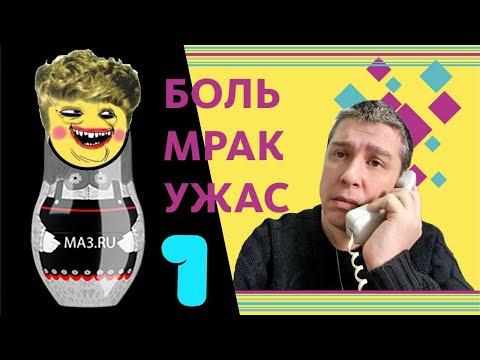 Инет-магаз Матрешка Ma3.ru - моя ужасная история (Часть 1) // неудачная покупка парфюма, духов