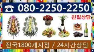 근조바구니 24시전국O8O-225O-2250 고성영락원…