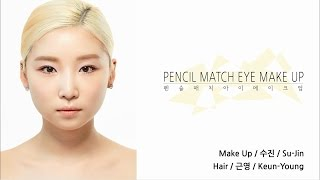 펜슬매치 아이 메이크업-Pencil Match Eye Make up Thumbnail