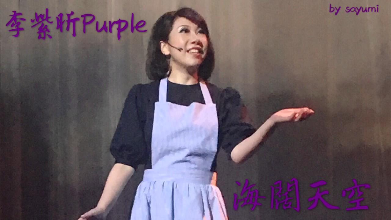 李紫昕purple - 海闊天空(live band ver.) - YouTube