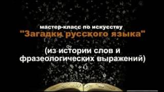 Загадки русского языка