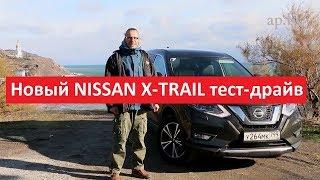 Новый Nissan X Trail 2019 Российская Сборка Тестдрайв Автопремиум