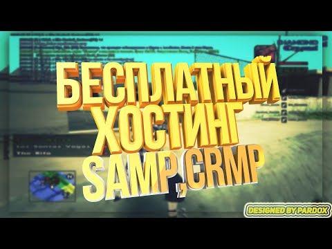 Бесплатный-хостинг-игровых-серверов-[samp,-crmp]-№-5