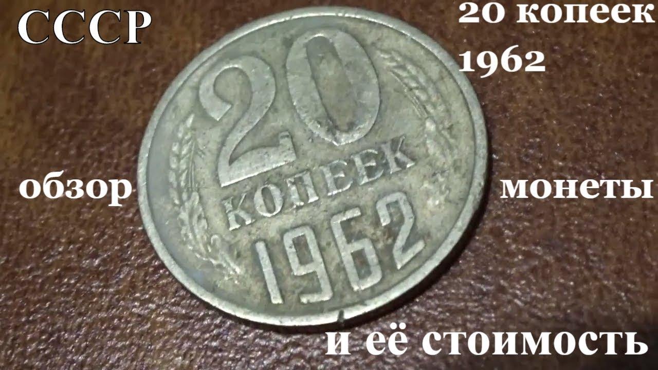Сколько стоит 20 копеек 1962 года пинпоинтер марс мд