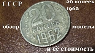 материалами сколько стоят 20копеек 1981года область