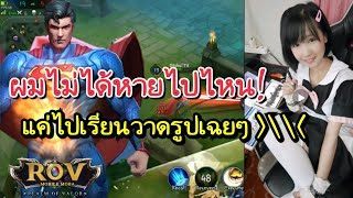 ⚡Garena RoV Thailand #233 | Super Man ผมไม่ได้หายไปไหนนะ ... แค่ไปเรียนวาดรูปเฉยๆ 555+