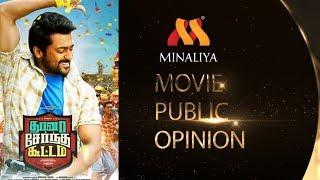 Thaanaa Serndha Koottam Movie Public Opinion | FDFS Fans | Suriya | Keerthy Suresh | RJ Balaji