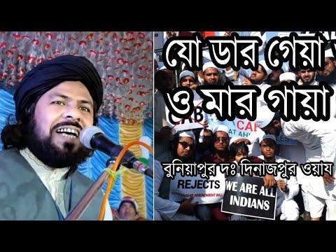SM Nazrul - বুনিয়াদপুর রাঙা পুকুরের জলসার এক ঝলক - New Waz