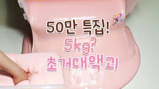 ♡_50만특집 : 아이클레이 400g으로 5kg 거대액…