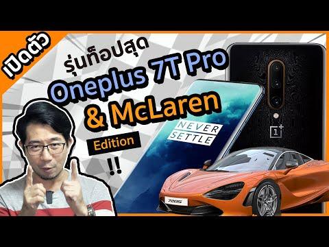 เปิดตัว OnePlus 7T Pro ตัวท็อปสุด และรุ่นพิเศษ McLaren edition จ๊าบกว่าเดิม - วันที่ 11 Oct 2019