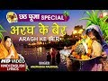 छठ पूजा Special अरघ के बेर Aragh Ke Ber I ANURADHA PAUDWAL,Hindi English Lyrics,Chhath Pooja, Puja